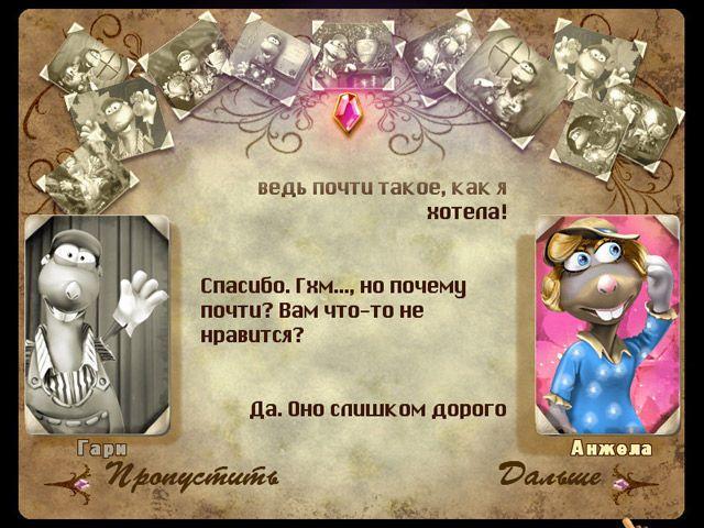Бриллиантовый бум 2 - Screenshot 6/7