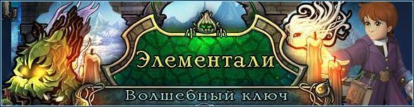 Игра «Элементали. Волшебный ключ» [elementals-the-magic-key]