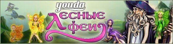 YoudaЛесные феи - Освободите от зла сказочное королевство!