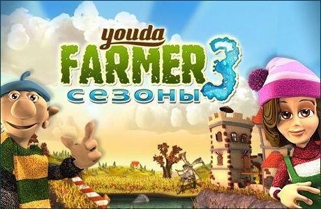 Игра Youda Фермер 3. Сезоны.